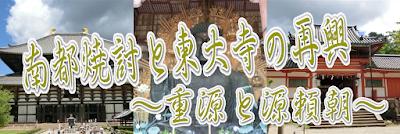 南都焼討と東大寺
