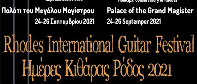 Έρχεται το 1ο Διεθνές Φεστιβάλ κιθάρας στην Ρόδο
