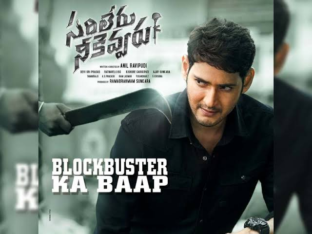 Mahesh Babu new movie titled Leak: Sarkar Vaari Paata 3Movierulz