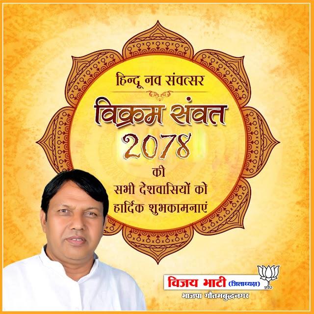 विजय भाटी जिलाध्यक्ष भाजपा गौतमबुद्धनगर की और से हिन्दू नव वर्ष विक्रम सवंत 2078 की सभी क्षेत्रवसियों को हार्दिक शुभकामनाएं