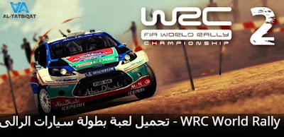 تحميل لعبة بطولة سيارات الرالى - WRC World Rally