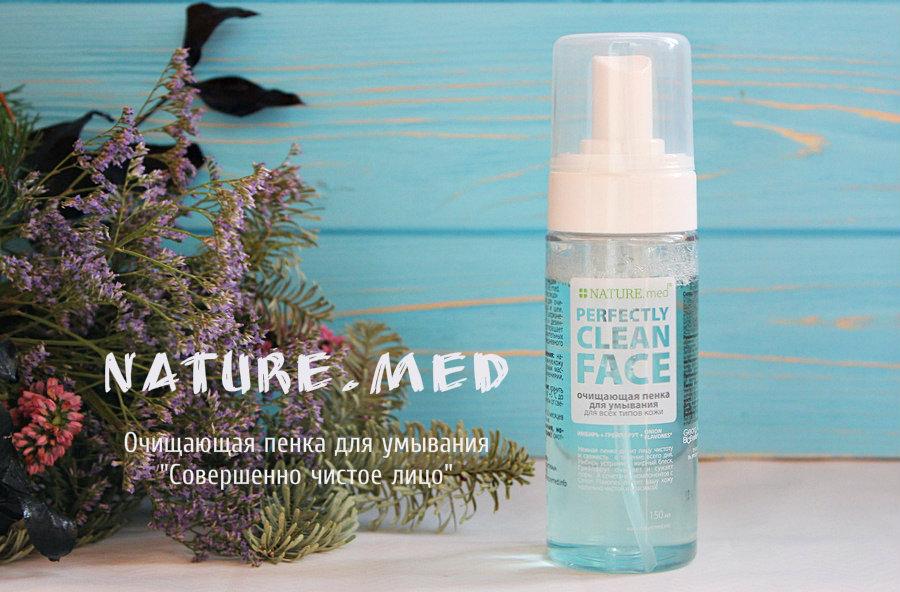 """Бюджетно: NATURE.med Очищающая пенка для умывания """"Совершенно чистое лицо"""" Perfectly Clean Face / обзор, отзывы"""