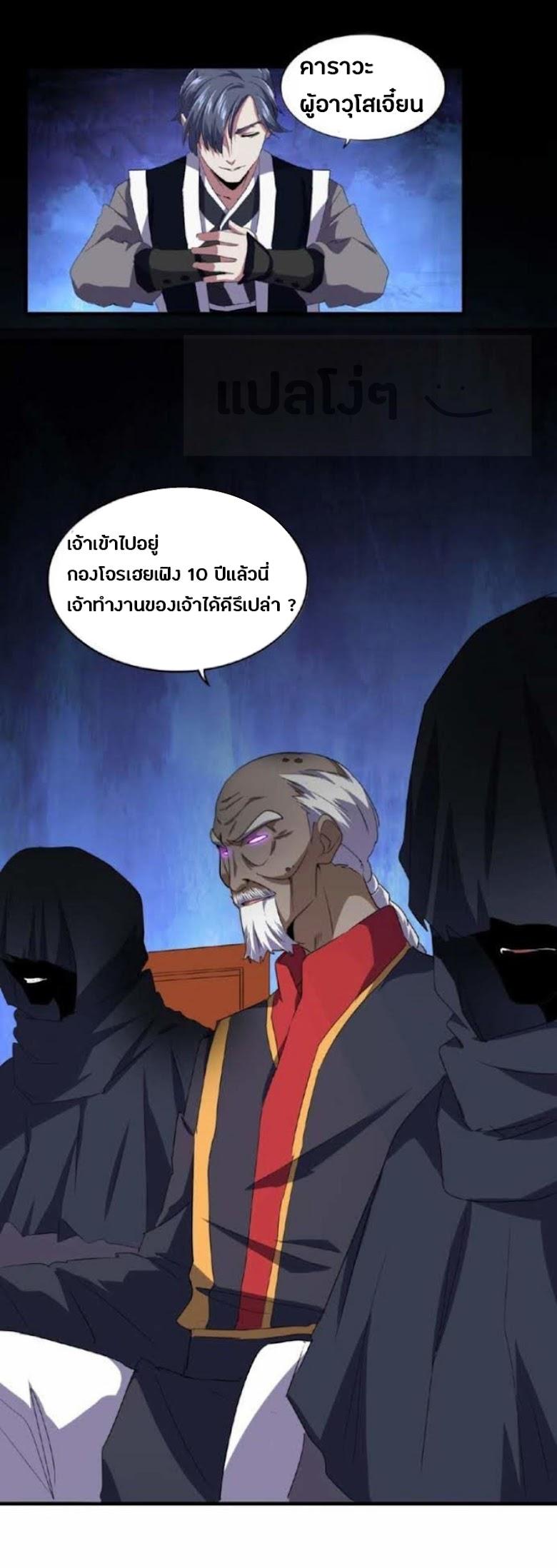Magic Emperor - หน้า 31