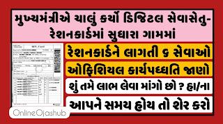 Digital Gujarat Seva Setu Talati Provide Ration Card Related Service In Village - Onlineojashub