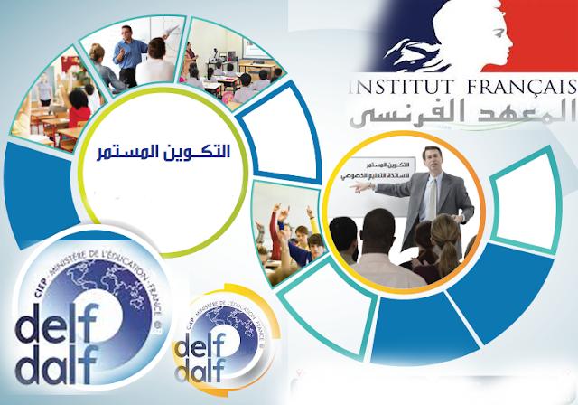 دورات مجانية حسب طريقة مراكز اللغة الفرنسية للحصول على شهادة DELF