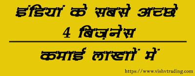 इंडिया का सबसे अच्छा बिजनेस कौन सा है ?