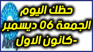 حظك اليوم الجمعة 06 ديسمبر-كانون الاول 2019