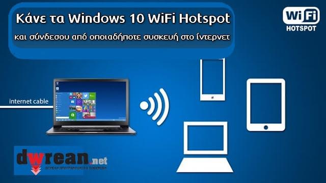 Πως να κάνεις WiFi Hotspot στα Windows 10