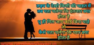 Romantic shayari 2020  रोमांटिक शायरी हिंदी, romantic shayari image download, romantic shayari photo ,