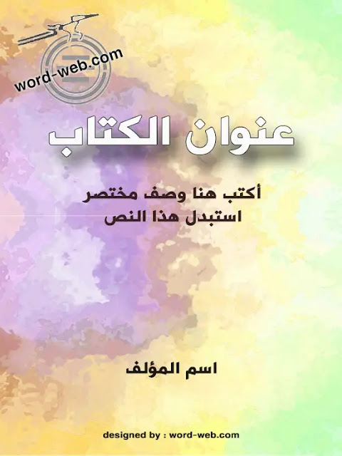 غلاف كتاب DOC word تصميم جاهز فارغ