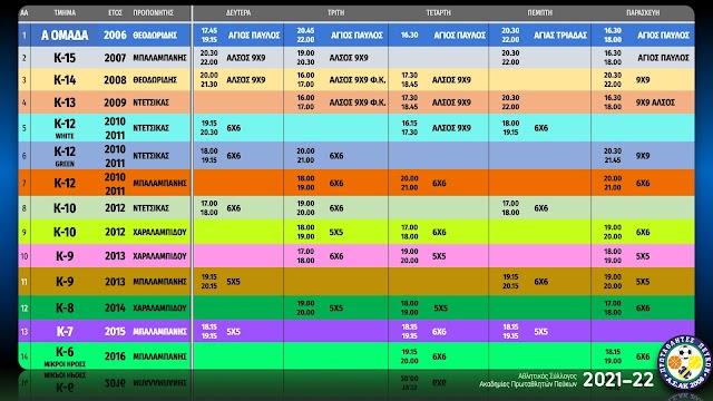 Το ΕΒΔΟΜΑΔΙΑΙΟ Ποδοσφαιρικό ημερολόγιο του συλλόγου - ΑΣΑΚ ΠΡΩΤΑΘΛΗΤΩΝ ΠΕΥΚΩΝ 2021-22