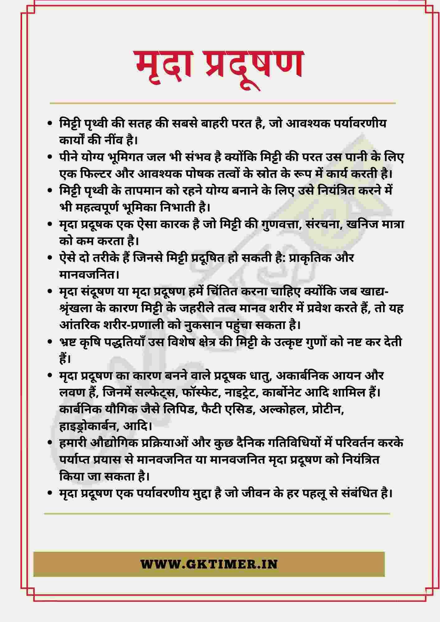मृदा प्रदूषण पर निबंध |  Soil Pollution Essay in Hindi | 10 Lines on Soil Pollution in Hindi
