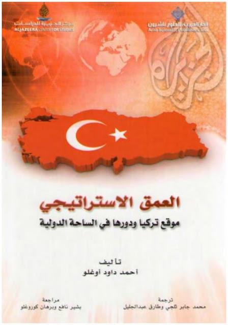 كتاب العمق الاستراتيجي موقع تركيا ودورها في الساحة الدولية pdf