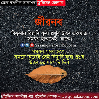assamese story motivation