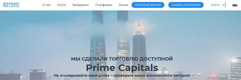 Мошеннический сайт prime-capitals.com/ru – Отзывы, развод. Prime Capitals мошенники