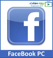 تحميل برنامج فيس بوك للكمبيوتر مجانا