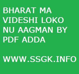 BHARAT MA VIDESHI LOKO NU AAGMAN BY PDF ADDA