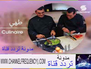 Samira frequency channel on Nilesat