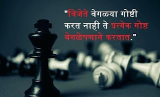 inspirational quotes in marathi with pictures