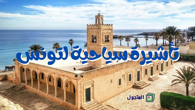 كيفية الحصول على تأشيرة سياحية لتونس