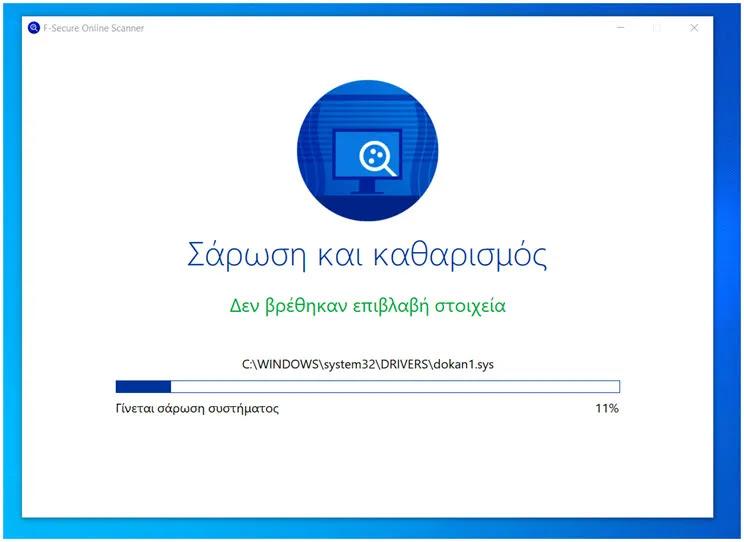F-SecureOnlineScanner : Απαλλαγείτε από ιούς και  spyware