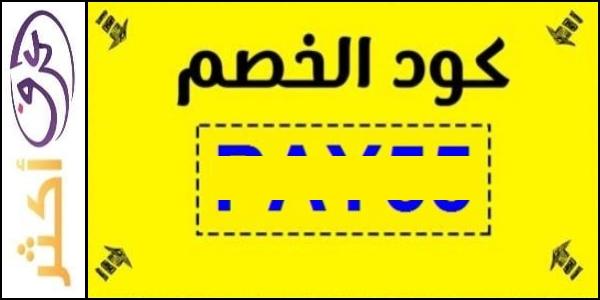 احصل على كود خصم نون مصر