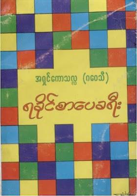 Rakhaing Sawpay Kha Ree  by Ashin Kossanla (Gawathi)