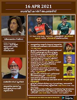 Daily Malayalam Current Affairs 16 Apr 2021