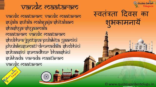 Vandemataram  indian Independence day  desh bhakti geeth greetings images wallpapers in hindi 822