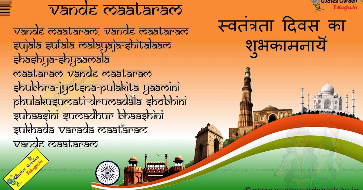 independence day in hindi font Happy independence day india 2016 whatsapp status and facebook sms - ( hindi, english, telugu) here we provide quotes, wishes for 70th india independence.