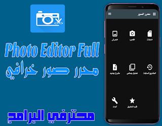 [تحديث] تطبيق Photo Editor Full  v6.8.1 الشبيه بالفوتشوب المتخصص في تحرير الصور بأحترافية مطلقة النسخة الكاملة وبدون إعلانات