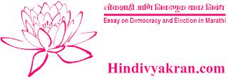 """Marathi Essay on """"Democracy and Election"""", """"लोकसत्ताक राज्यपद्धती आणि निवडणक-पद्धती मराठी निबंध"""" for Students"""
