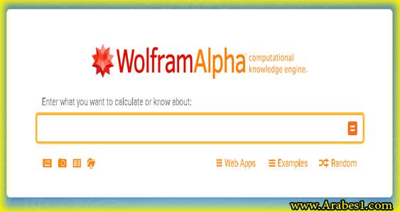 موقع لحل العمليات الرياضية الصعبة اونلاين Wolframalpha