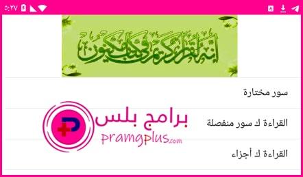 القرآن الكريم واتساب الوردي