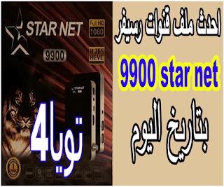 احدث ملف قنوات رسيفر star net 9900 بتاريخ اليوم