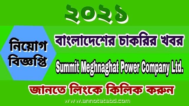Summit Meghnaghat Power Company Ltd. Recruitment Circular 2021