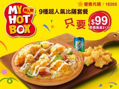 【Pizza Hut必勝客】優惠代號/優惠券/折價券/菜單/coupon 2/6更新