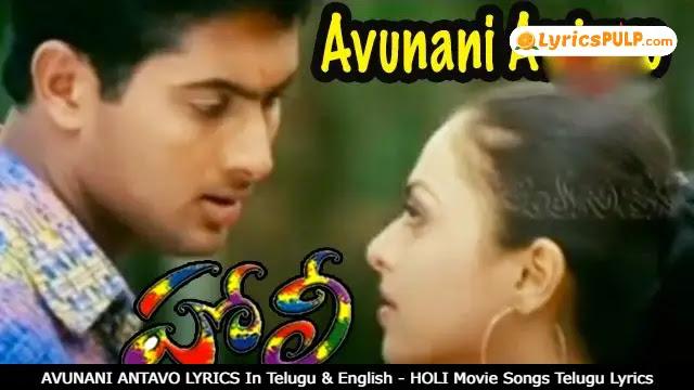 AVUNANI ANTAVO LYRICS In Telugu & English - HOLI Movie Songs Telugu Lyrics