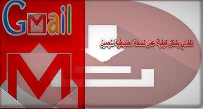 كيفية عمل نسخة احتياطية للجميل ( Gmail ) بشكل تلقائي