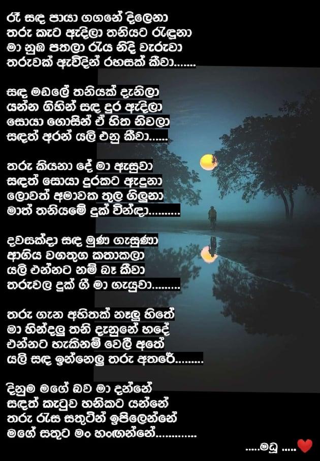 Raa Sanda Paya Gagane Dilena Song Lyrics - රෑ සඳ පායා ගගනේ දිලෙනා ගීතයේ පද පෙළ