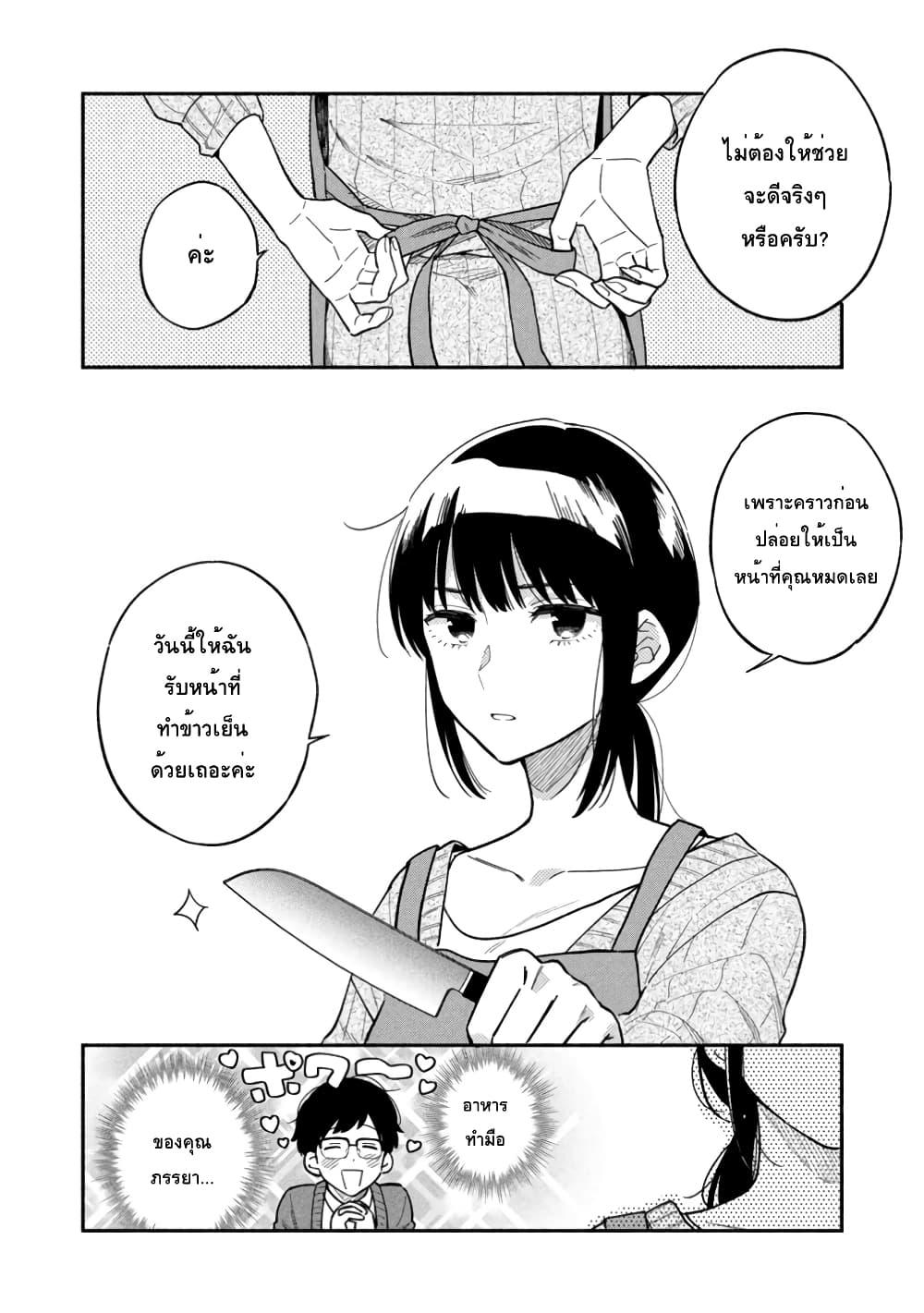 อ่านการ์ตูน Yaiteru Futari ตอนที่ 2 หน้าที่ 4