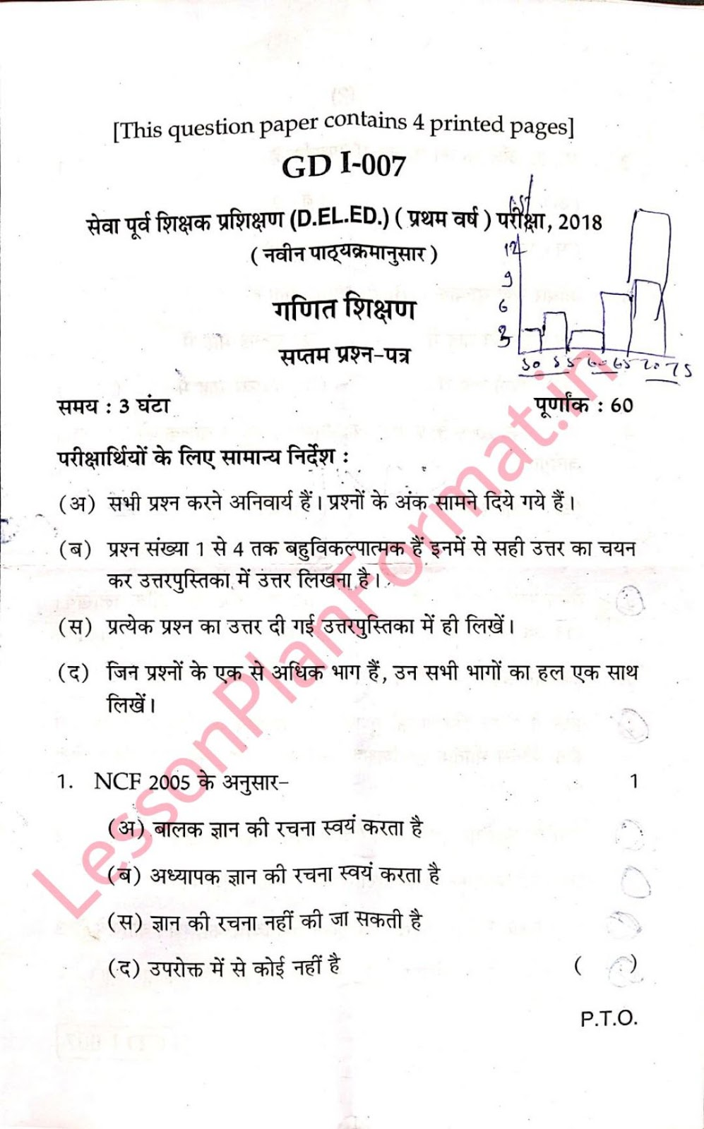 D. El. Ed. First Year 7th old Paper 2018