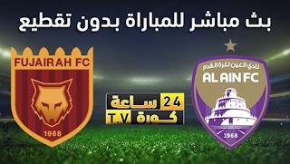 مشاهدة مباراة العين و الفجيرة بث مباشر بتاريخ 24 -10-2019 دورى الخليج العربي الإماراتي