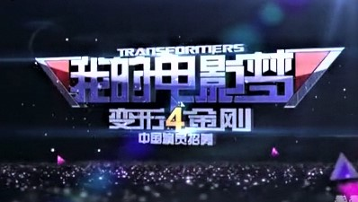 Transformers 4 Chinese Actors Talent Search
