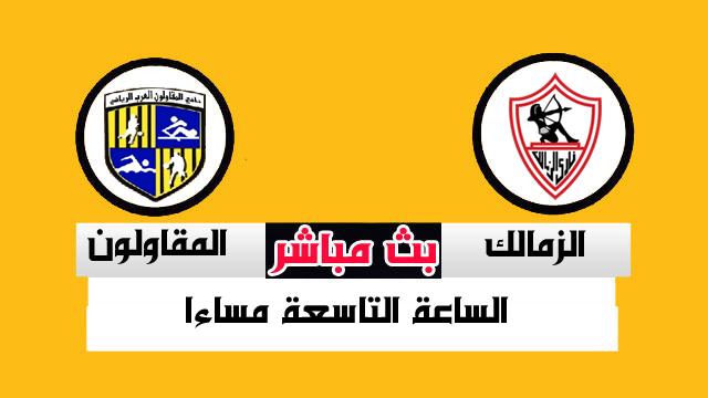 مشاهدة مباراة الزمالك والمقاولون العرب بث مباشر 27-8-2020الدوري المصري