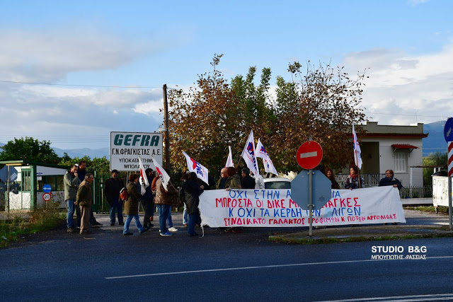 Συνδικάτο Τροφίμων Αργολίδας: Άμεση καταβολή των δεδουλευμένων στους εργαζόμενους της επιχείρησης Γ.Ν. Φραγκίστας