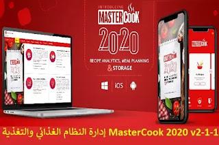 MasterCook 2020 v2-1-1 إدارة النظام الغذائي والتغذية