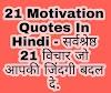 21 Motivation qoutes in hindi - सर्वश्रेठ 21 विचार जो आपकी जिंदगी बदल दे।