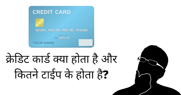 क्रेडिट कार्ड कितने प्रकार के होता है?