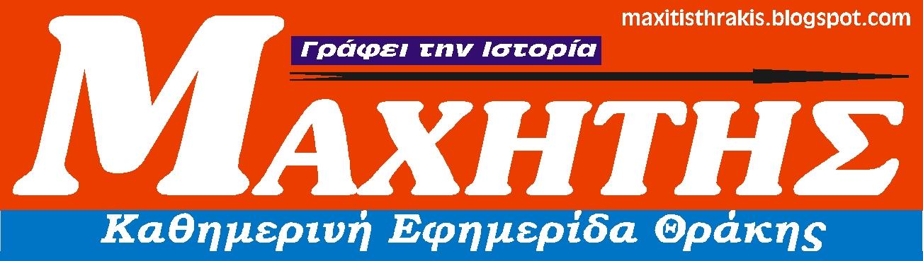 maxitis